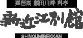琵琶湖 瀬田川畔 料亭 新近江別館