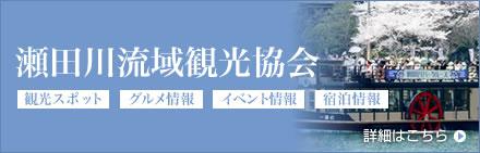 瀬田川流域観光協会